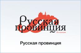 Русская провинция ассоциация